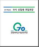 2017학년도 수시 신입생 모집요강